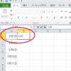 Excel2010で、曜日の返し方。(備忘録)