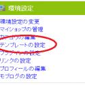 おおっ、FC2ブログにスマートフォン用テンプレが!!