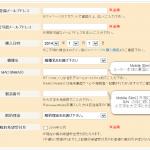 更新月に楽天クーポンWimaxを解約する方法