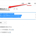 YouTube 埋め込み動画の開始時点を指定する方法
