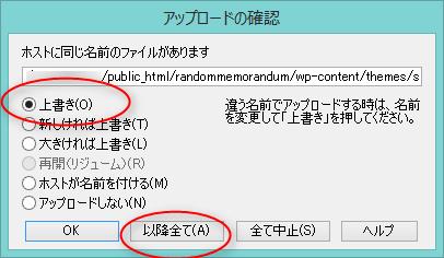 FFFTP アップロードの確認