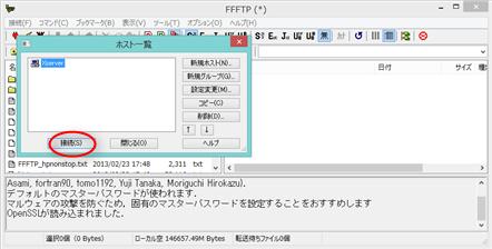 FFFTP接続