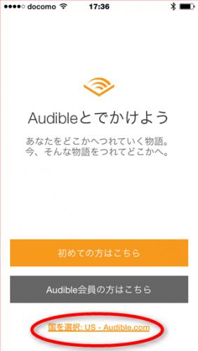 Audibleと出かけよう(.com)
