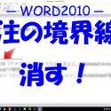 Word2010で脚注の境界線を消す方法