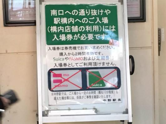 中野駅 構内通り抜け入場料看板