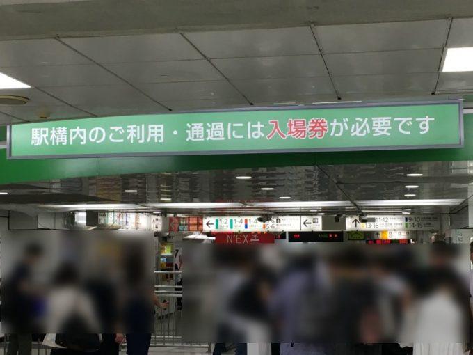 新宿駅通過入場券必要看板