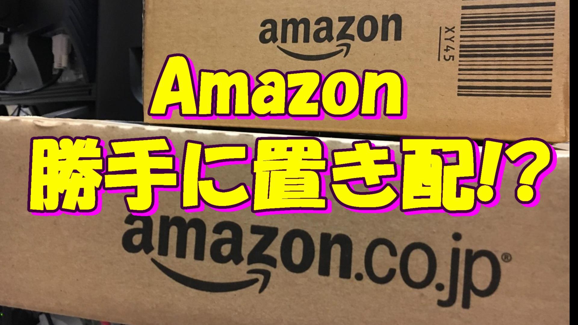 Amazon勝手に置き配!?