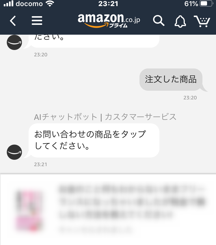 Amazonカスタマーサービス 商品をタップ