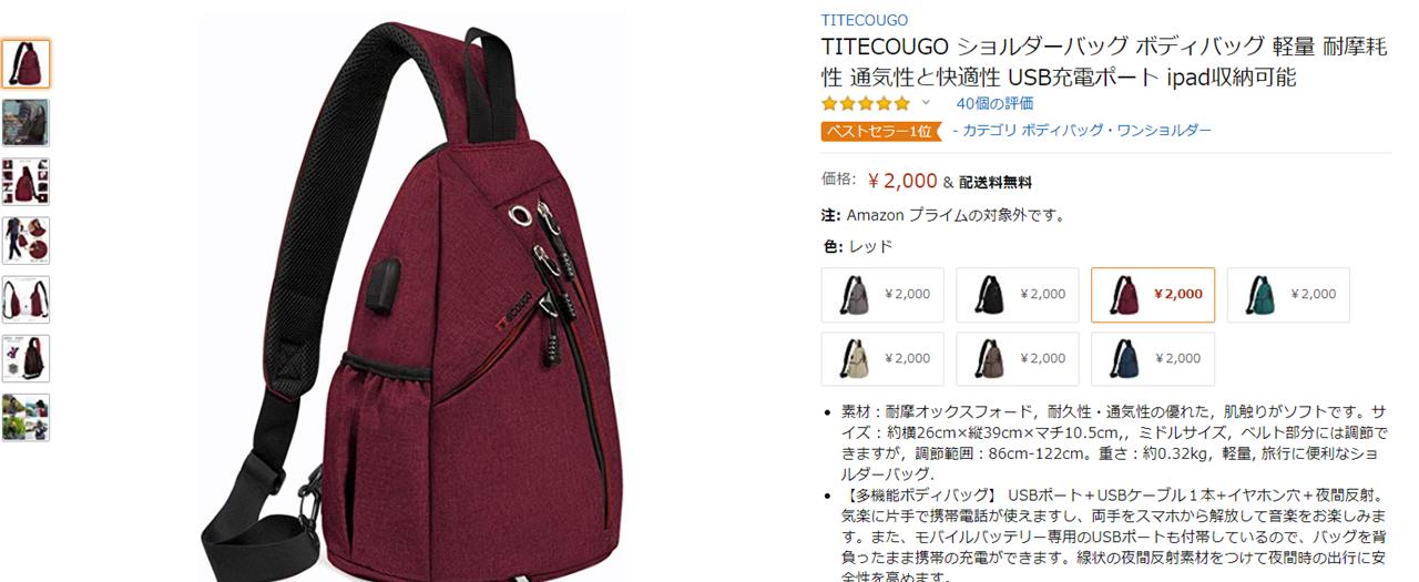 Amazonサイト TITECOUGO ショルダーバッグ