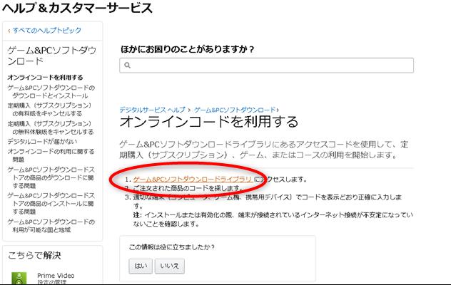 Amazonヘルプ オンラインコード調べ方