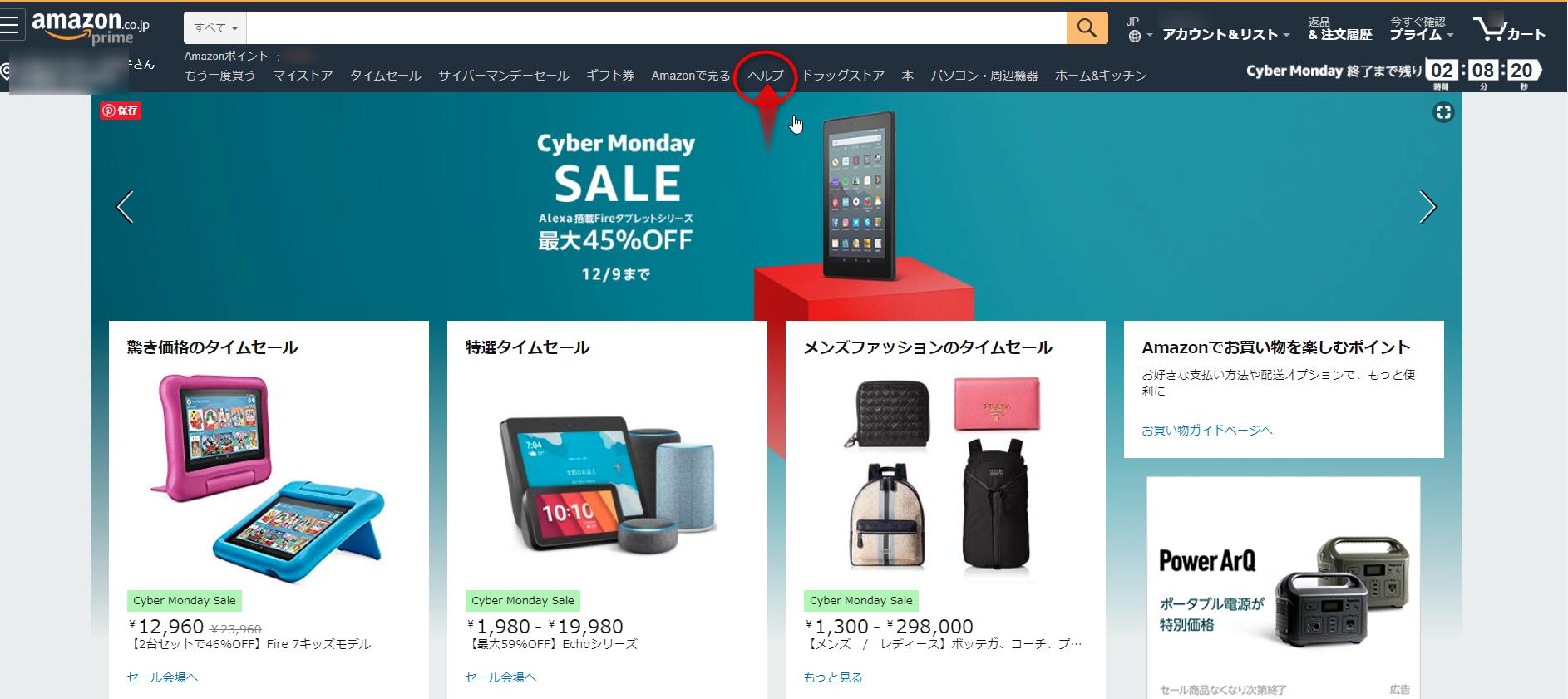 Amazon カスタマーサービスへ1