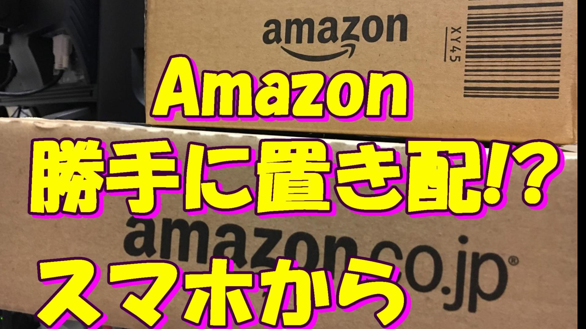 Amazon勝手に置き配 iPhone
