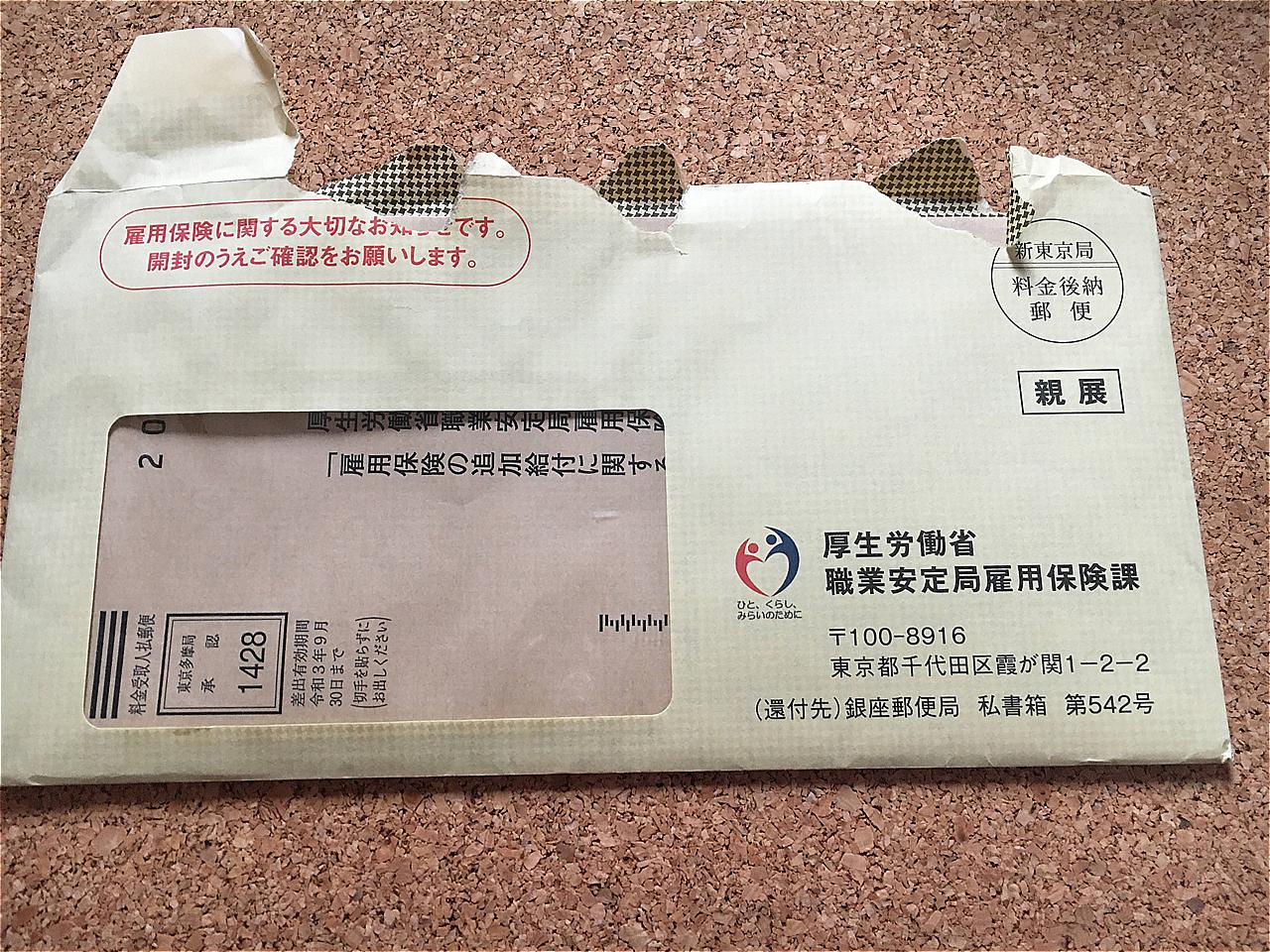 厚労省 職業安定局雇用保険課封筒