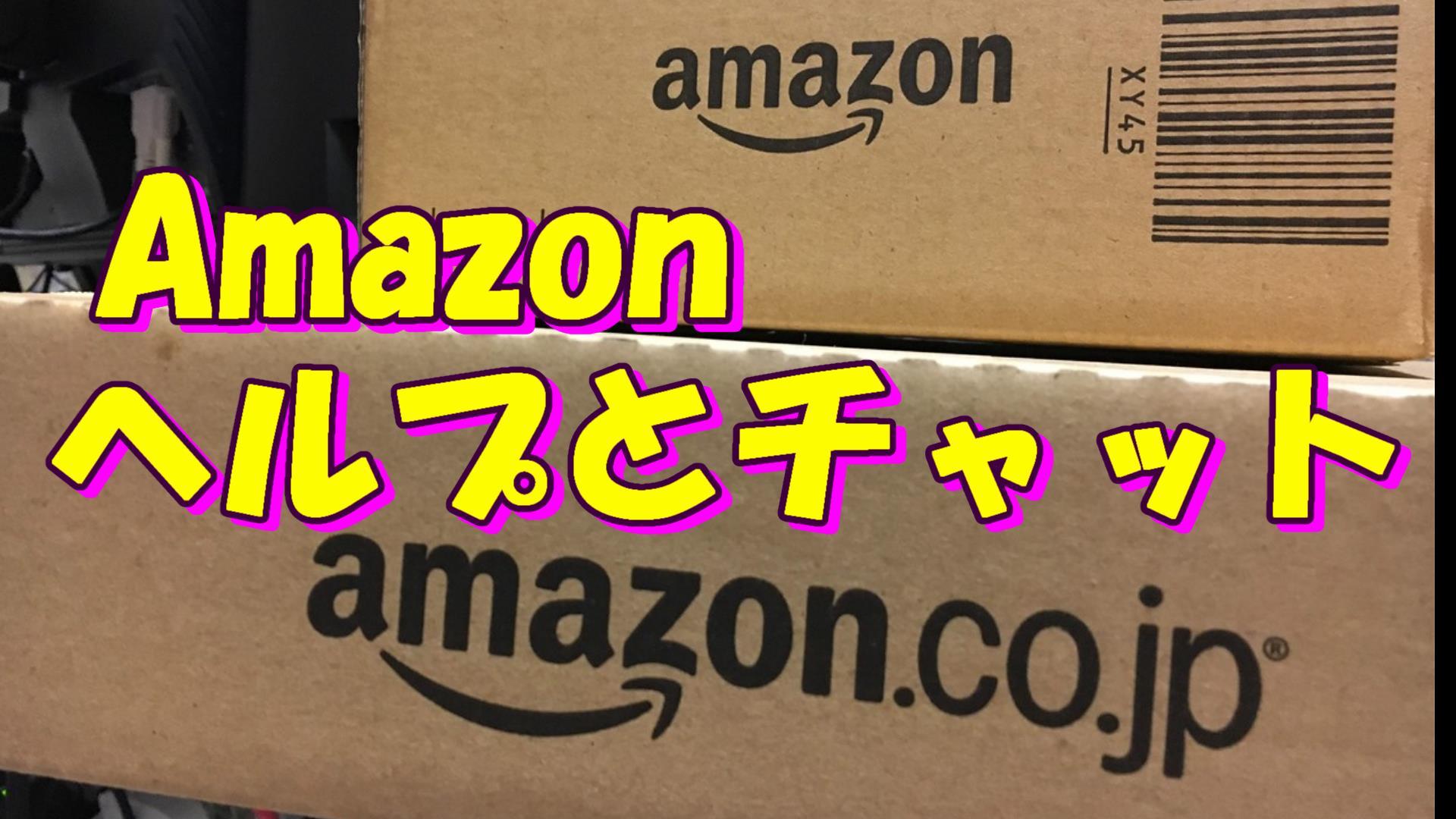 Amazon ヘルプとチャットする方法