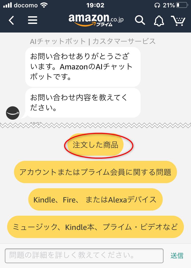 Amazonカスタマーサービスチャット画面