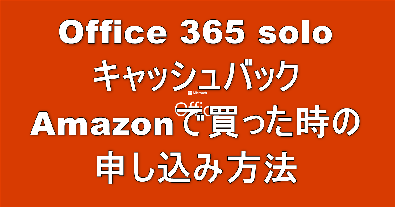 office solo キャッシュバック申し込み方法