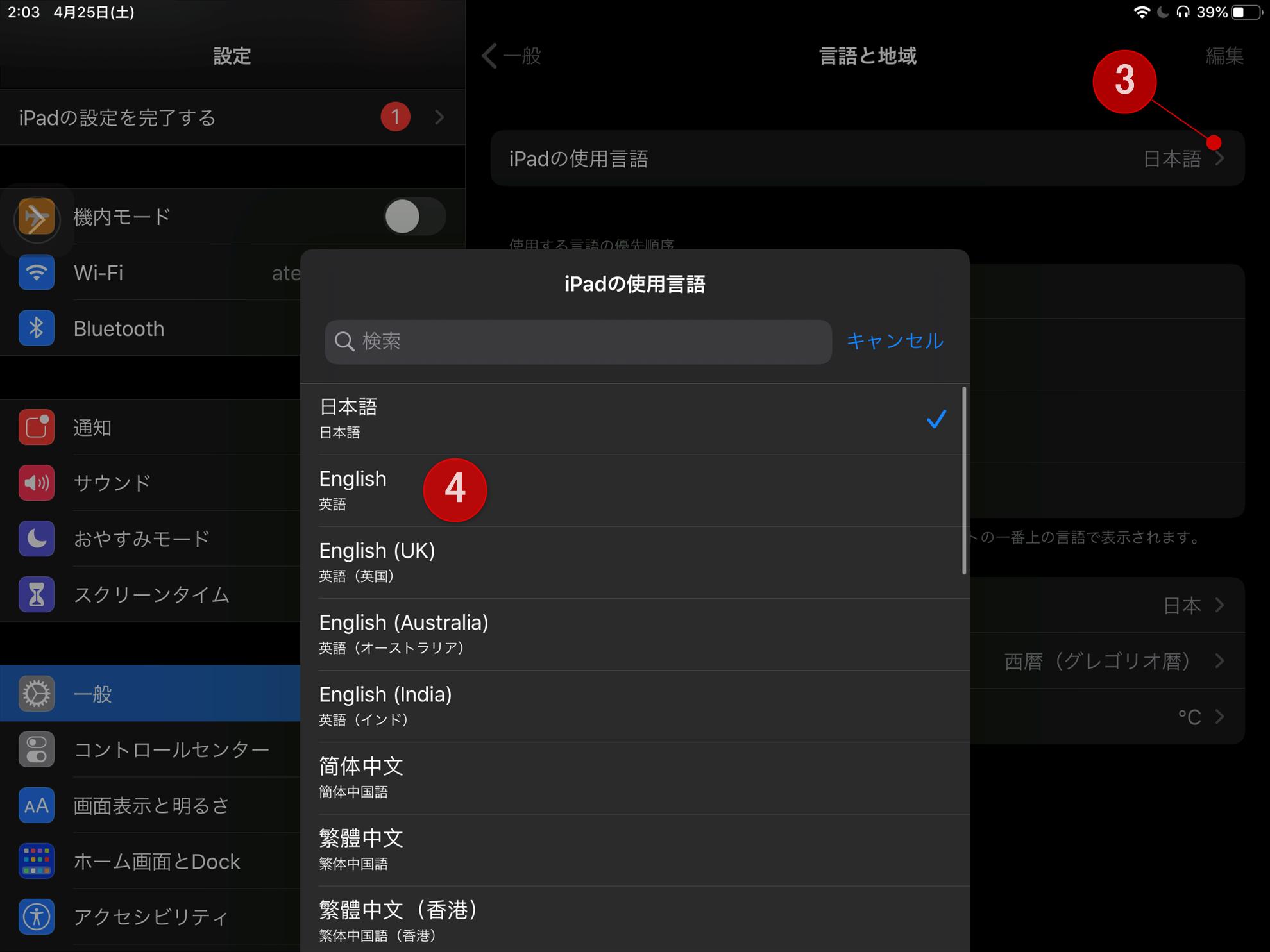 iPadの使用言語