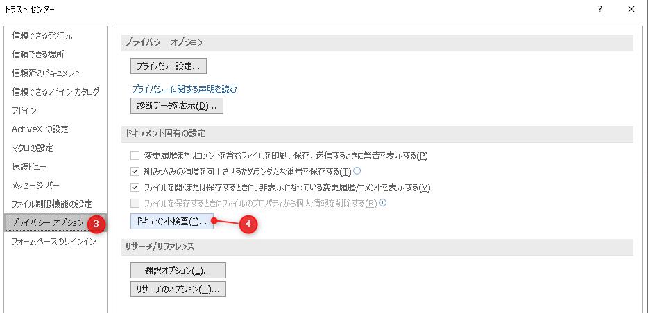 プライバシーオプション>ドキュメント検査
