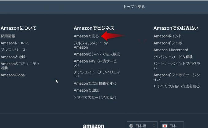 Amazonで売る