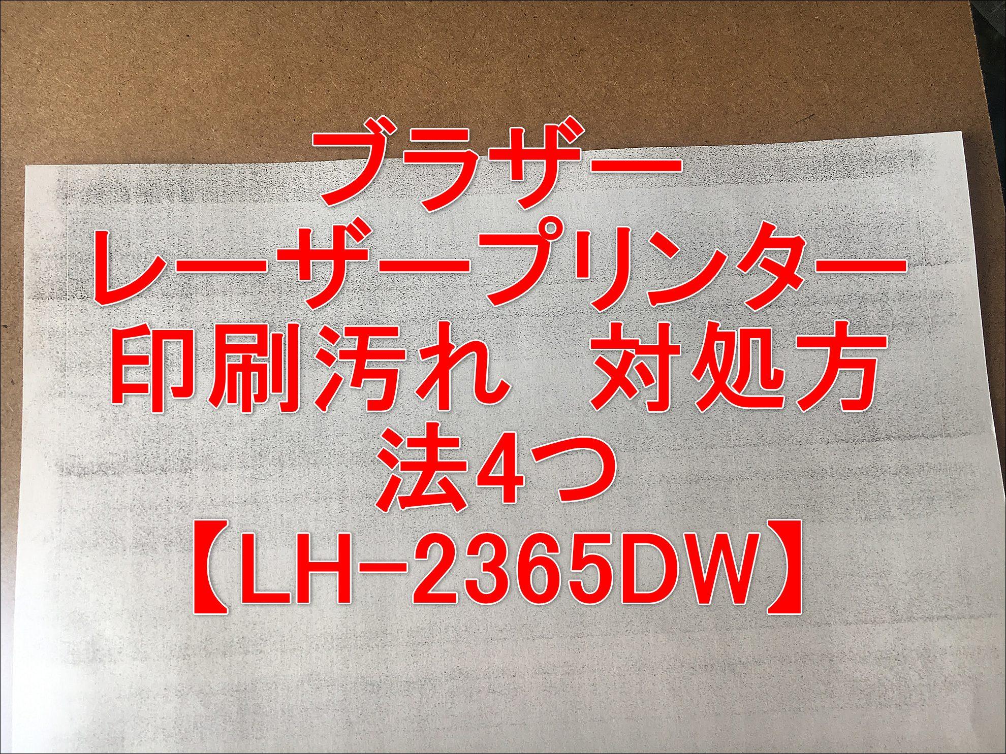 ブラザー印刷汚れ 2365DW